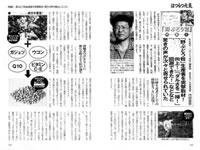 写真:雑誌掲載記事